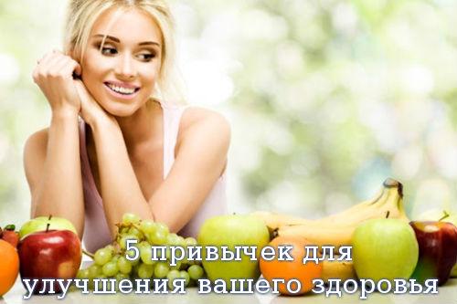 5 привычек для улучшения вашего здоровья