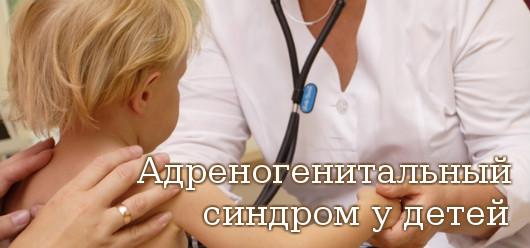Адреногенитальный синдром у детей
