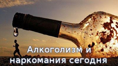 Алкоголизм и наркомания сегодня