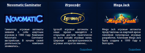 Бонусы на популярных игральных симуляторах автоматов на сайте онлайн казино Топказиновулкан