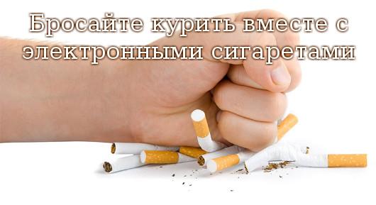 можно резко бросить курить