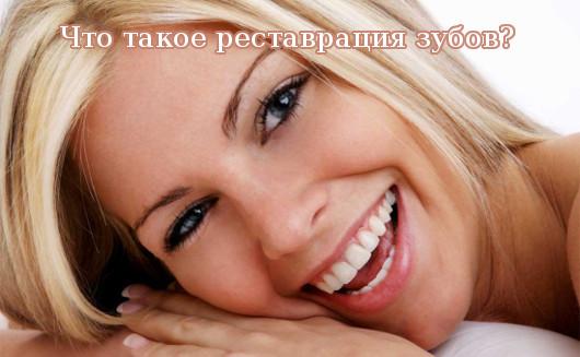 Что такое реставрация зубов?