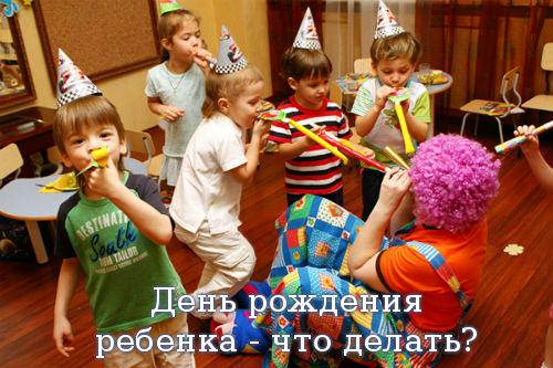 День рождения ребенка - что делать?