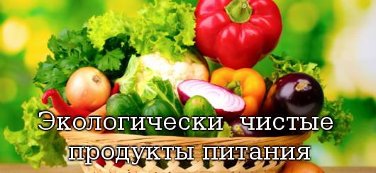 чистые продукты питания