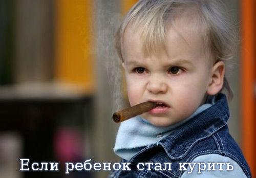Если ребенок стал курить
