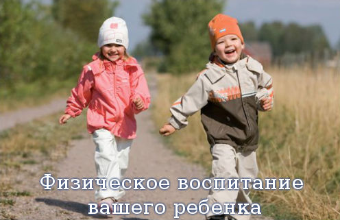 Физическое воспитание вашего ребенка