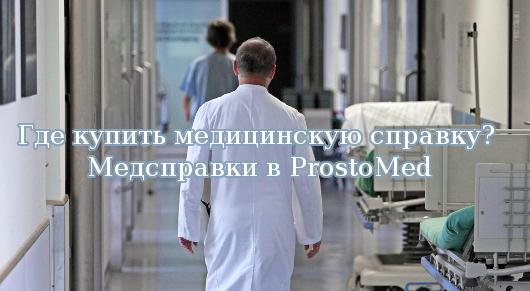 Где купить медицинскую справку? Медсправки в ProstoMed