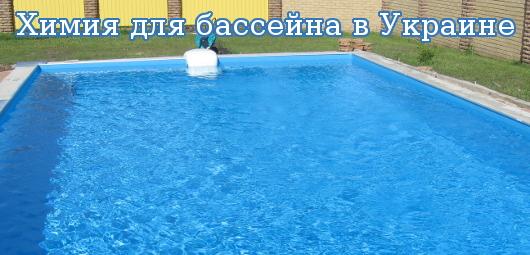 Химия для бассейна в Украине