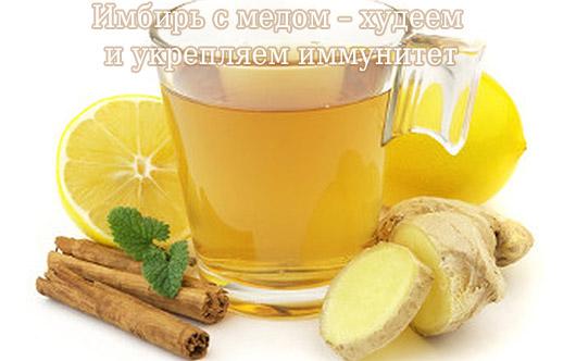 Имбирь с медом – худеем и укрепляем иммунитет