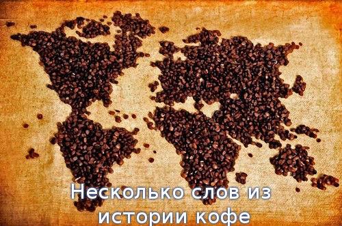Несколько слов из истории кофе