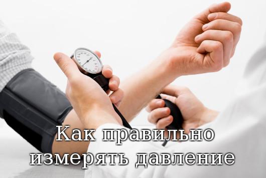 измерять давление
