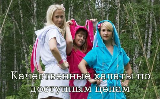 Качественные халаты