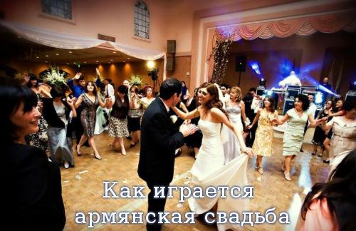 Как играется армянская свадьба