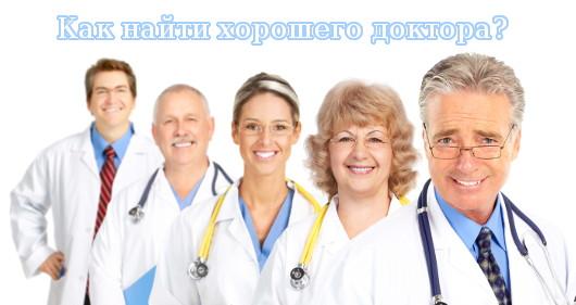Как найти хорошего доктора?