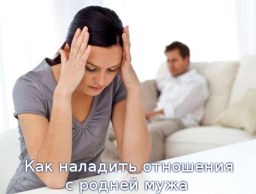 Как наладить отношения с родней мужа