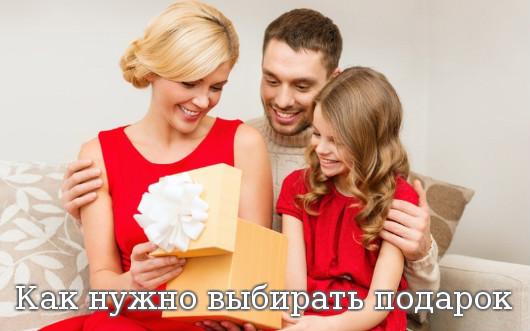 выбирать подарок