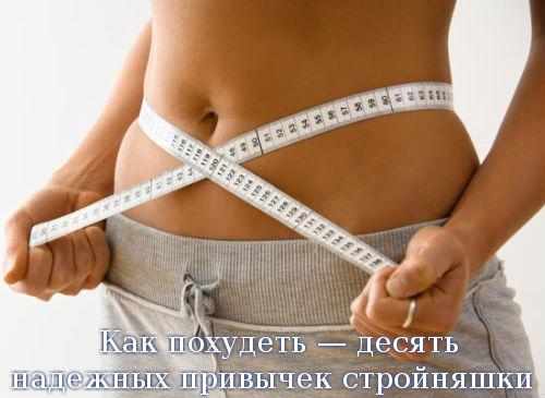 Как похудеть — десять надежных привычек стройняшки