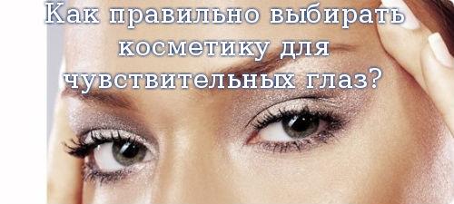 Как правильно выбирать косметику для чувствительных глаз?