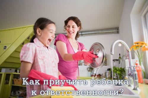 Как приучить ребенка к ответственности?
