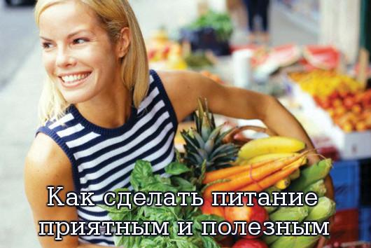 приятное питание