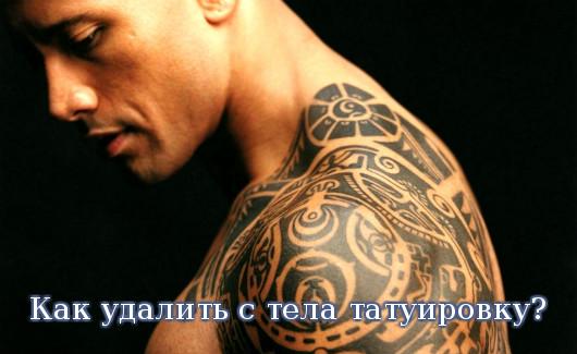 Как удалить с тела татуировку