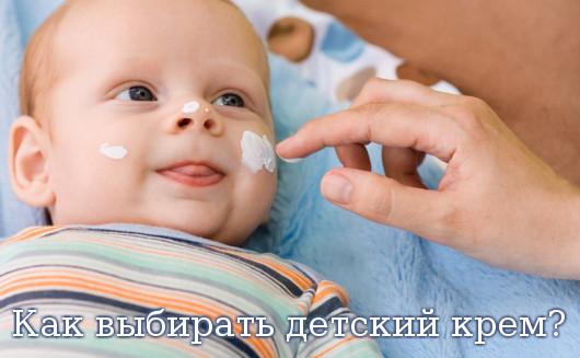 выбирать детский крем