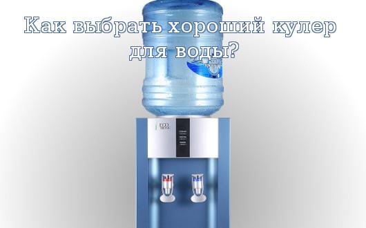 Как выбрать хороший кулер для воды?