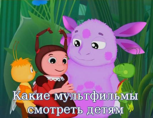 мультфильмы смотреть детям