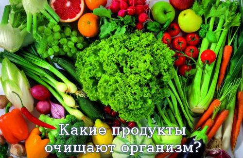 Какие продукты очищают организм?