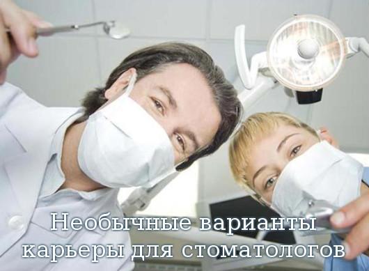 работа врач стоматолог