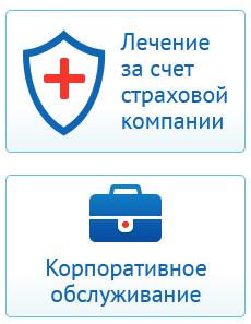 медцентр в Калининграде