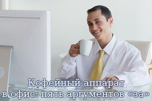 Кофейный аппарат в офис