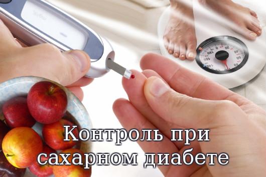 Контроль при сахарном диабете