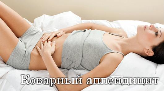 Коварный аппендицит