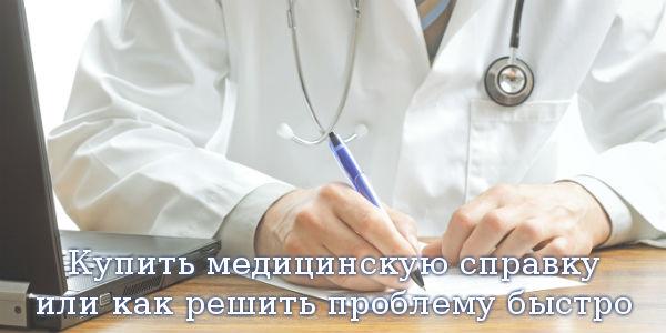 Купить медицинскую справку или как решить проблему быстро
