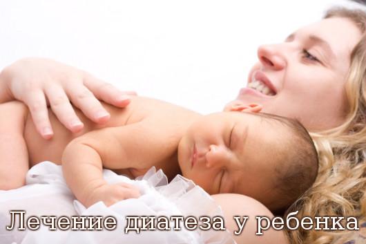Лечение диатеза у ребенка