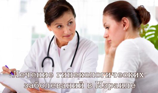 Лечение гинекологических заболеваний в Израиле
