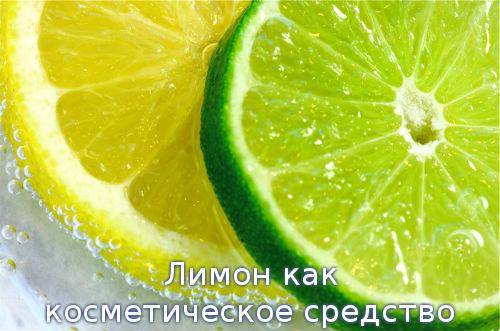 Лимон как косметическое средство
