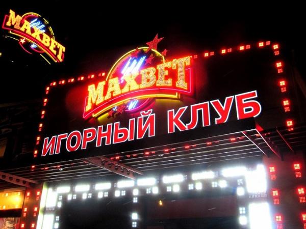 Максбет - для всех, кто хочет получать больше