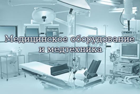 медицинское оборудование медтехника