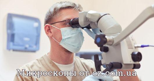 Микроскопы от oz.com.ua