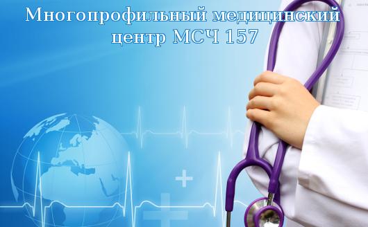 Многопрофильный медицинский центр МСЧ 157