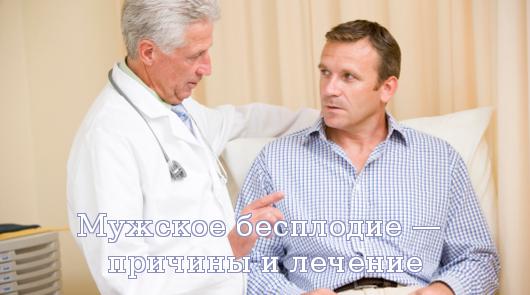 Мужское бесплодие — причины и лечение