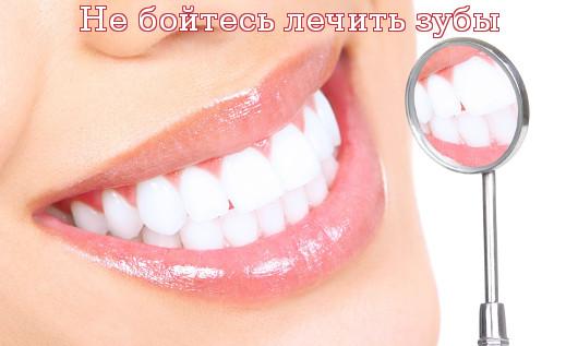 Не бойтесь лечить зубы
