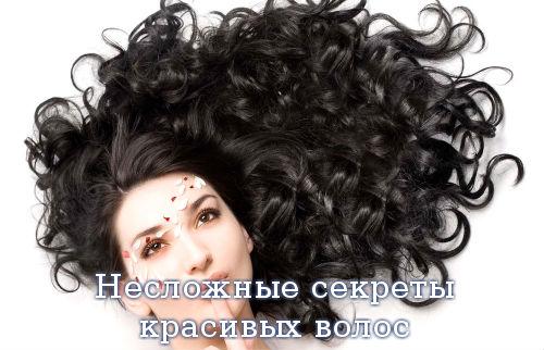 Несложные секреты красивых волос