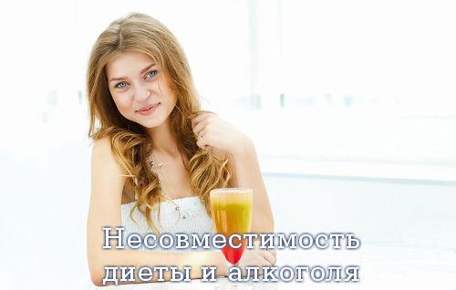 Несовместимость диеты и алкоголя
