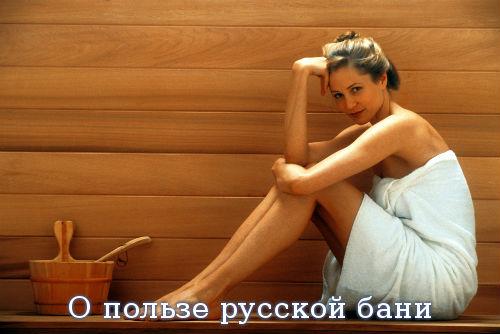 О пользе русской бани