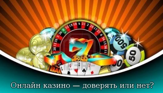 Онлайн казино — доверять или нет?