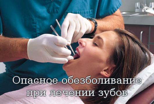 обезболивание при лечении зубов