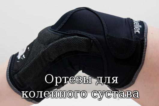 Ортезы для коленного сустава